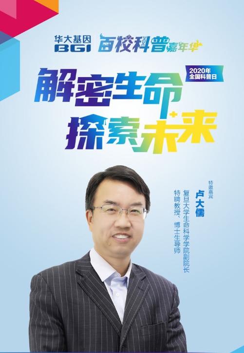 上海中学专场!卢大儒教授详谈基因科学福祉